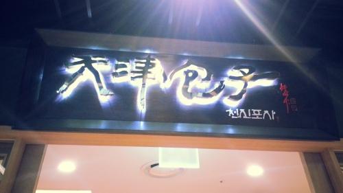 Tianiin Baozi in gosok