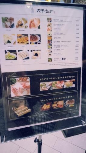 Tianjin Baozi menu