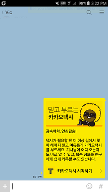 KakaoTaxi invite friends